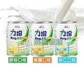(加贈4罐) 艾益生 力增未洗腎配方 237ml*24入/箱 (2箱)【媽媽藥妝】原味/焦糖/杏仁