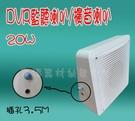監視系統 監控錄影機DVR監聽喇叭 擴音喇叭20w.電腦喇叭.卡鐘鈴聲放大器.魔音箱