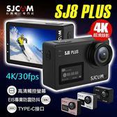 SJ8 PLUS 單機下殺[運動攝影機、行車記錄器、4K/60fps、山狗]【SJCAM台灣唯一專門店】