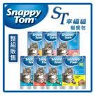【力奇】ST幸福貓 貓餐包85g*12包組 -228元【添加omega 3】超取限4組 (C002D00-2)