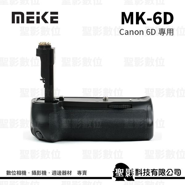 美科 Meike MK-6D 電池把手 垂直把手 似 BG-E13 適用 Canon 6D