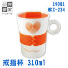 19081  【妙管家】 戒指杯 310ml HKC-234