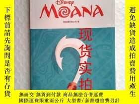 二手書博民逛書店Moana罕見英文版Y238497 美國迪士尼公司 華南理工大學