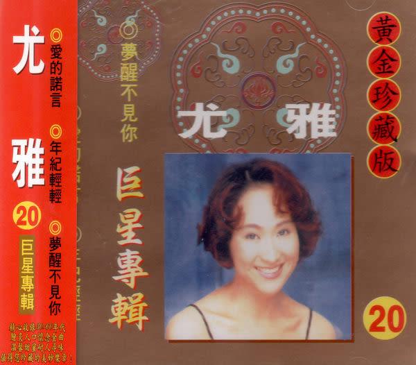 黃金珍藏版 尤雅 20 CD ( 購潮8)
