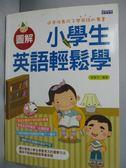 【書寶二手書T9/少年童書_YHX】圖解小學生英語輕鬆學_郭達平