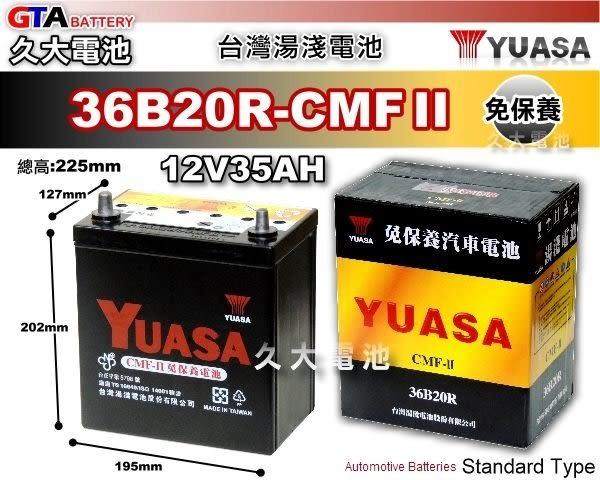 ✚久大電池❚ YUASA 湯淺 36B20R 汽車電瓶 速霸陸 (SUBARU) 多猛哥 DOMINGO