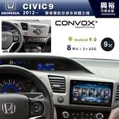 【CONVOX】2012~14年HONDA CIVIC9喜美9代專用9吋安卓主機*GT4-8核2+32G