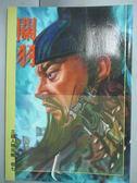 【書寶二手書T5/一般小說_LNV】三國人物攻略(卷七)-關羽_雨虹