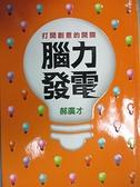 【書寶二手書T2/行銷_FVD】腦力發電-打開創意的開關_郝廣才