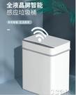 垃圾桶 智慧垃圾桶感應式全自動家用客廳高檔帶蓋電動衛生間廁所圾垃紙簍 3C公社YYP