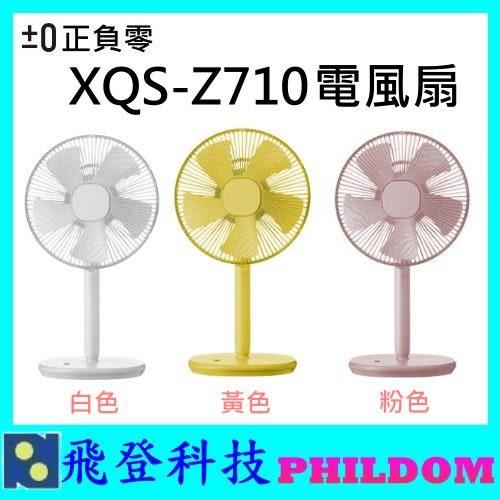 可分期 現貨!! 附遙控器 正負零 XQS-Z710 遙控 電風扇 電扇 立扇 12吋靜音 節能 日本±0 公司貨