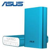 ASUS 華碩 隨身電源 10050 (BSMI) 藍