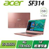 【ACER宏碁】【零利率】SF314-56-55TM 粉  ◢14吋8代極輕薄窄邊框筆電 ◣