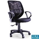 【奇奇文具】潔保 CAT-22A黑網布辦公椅