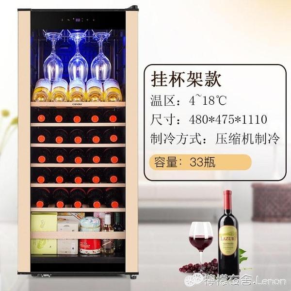 紅酒櫃 Candor/凱得紅酒櫃電子恒溫保鮮茶葉家用冷藏冰吧壓縮機玻璃展示WD 檸檬衣舍