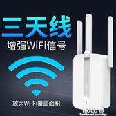 信號放大器擴大器wifi增強器 家用無線擴展中繼路由器 陽光好物