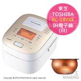 【配件王】日本代購 一年保 TOSHIBA 東芝 RC-18VXK 白 IH電子鍋 電鍋 10合