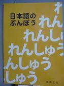 【書寶二手書T8/語言學習_QCH】日本語的文法(日文)_大森瑳子
