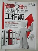 【書寶二手書T3/財經企管_BS8】省時5倍的架構化工作術_泉正人