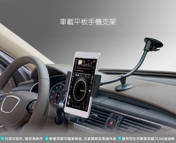 UP 專業車載平板手機支架/ 新增托架加長懸臂功能 / 車架 車用固定架