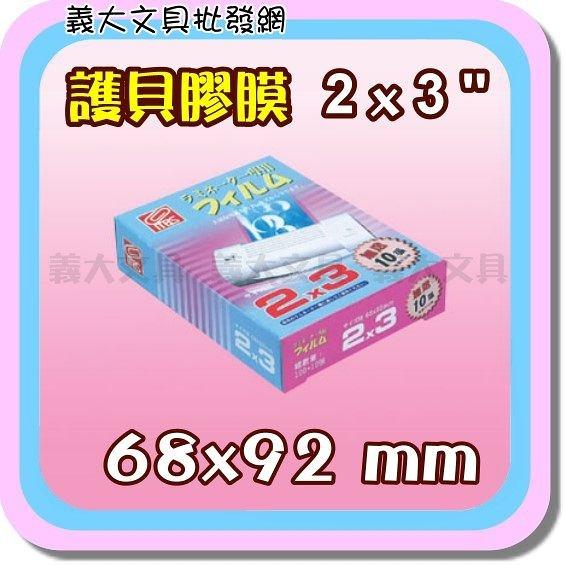 義大文具批發網~萬事捷 護貝膠膜2*3 110張入/原裝進口膠膜,適用各種高低溫護貝機