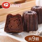 第二顆鈕釦JC.法式可麗露-巧克力(25g/顆,共9顆/盒)﹍愛食網