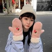 草莓手套女冬天保暖可愛加厚加絨學生騎行滑雪防寒連指包指手套 店慶降價
