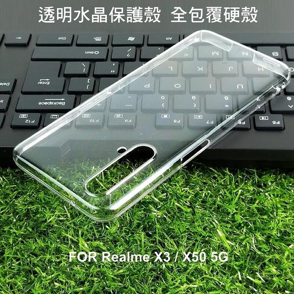 ~愛思摩比~Realme X3 / X50 5G 全包覆透明水晶殼 透明殼 硬殼 保護殼