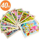 卡通益智拼圖 (40片) 兒童卡通拼圖 8124 好娃娃