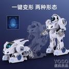 遙控玩具 智能機器人大型變形早教跳舞會說話編程遙控電動兒童玩具男孩金剛 洛小仙女鞋YJT