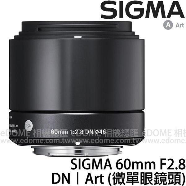 SIGMA 60mm F2.8 DN ART 黑 黑色 (24期0利率 免運 恆伸公司貨三年保固) 微單眼鏡頭 適用 M4/3 M43 MFT 接環