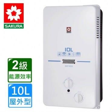 【櫻花】GH-1035 屋外公寓型自然排氣熱水器(10L)-桶裝瓦斯