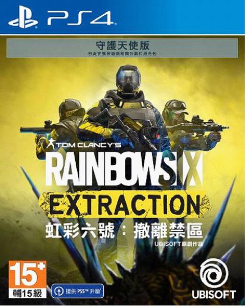 PS4 虹彩六號 撤離禁區 中文守護天使版 Rainbow Six Extraction 【2022上半年】