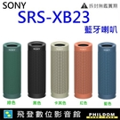 SONY SRS-XB23 無線藍芽喇叭 SRSXB23藍牙喇叭 公司貨 SXB23 防水防塵 開發票