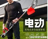 哈力充電式無刷電動割草機草坪除草機打草機背負式園林家用剪草機igo  印象家品旗艦店