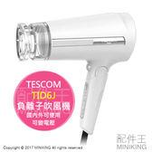 【配件王】日本代購 TESCOM TID6J 負離子吹風機 國內外 可變電壓 香港澳門韓國大陸日本新加坡