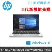 (全新11代新機) HP Probook 440 G8 2Z5H0PA 14吋商務筆電 (i5-1135G7/8G/512GB SSD/Win10Pro/3年保固)