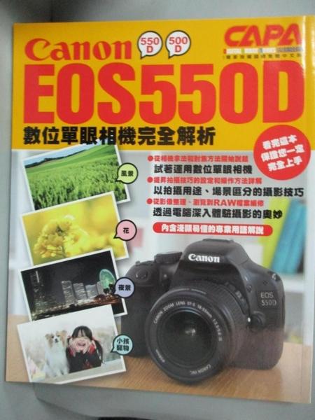 【書寶二手書T4/攝影_EWO】Canon EOS550D數位單眼相機完全解析_CAPA特別編