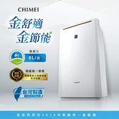 【CHIMEI奇美】6L時尚美型節能除濕機RH-06E0RM