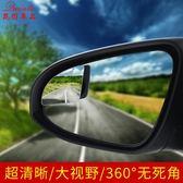 無邊可調節小圓鏡扇形鏡 高清倒車小鏡廣角鏡 汽車后視鏡輔助鏡