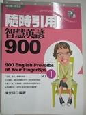 【書寶二手書T1/語言學習_H35】隨時引用 : 智慧英諺900(1)_陳世琪