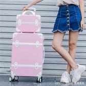 復古行李箱ins網紅女抖音子母箱密碼拉桿箱皮箱24寸大學生旅行箱 LannaS YTL