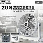 ~艾來家電~ TRISTAR三星 20吋渦流空氣循環扇 TS-B232