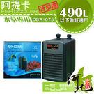 [ 河北水族 ] 阿提卡冷卻機 【DBA-075】 《水草缸專用冷水機》1/10HP