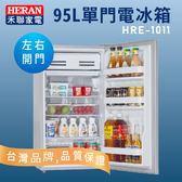 【保鮮專家】HERAN禾聯 HRE-1011 95L單門電冰箱 節能 左右開門 小冰箱 原廠公司貨 居家 家電 冰箱