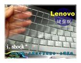 聯想  ishock TPU 透明鍵盤膜↘Lenovo ideaPad S410P Series