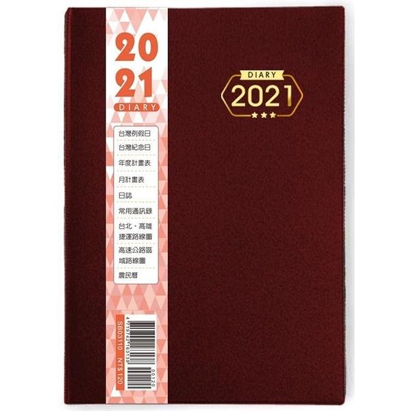 2021年雙色工商日誌(25K,燙金)