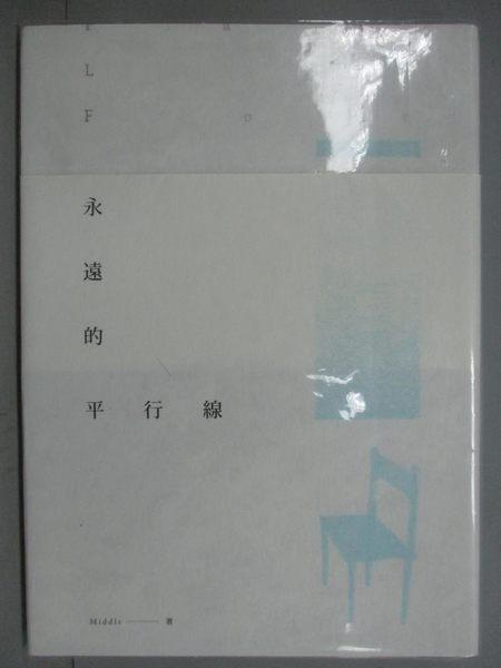【書寶二手書T7/一般小說_KNK】永遠的平行線_Middle