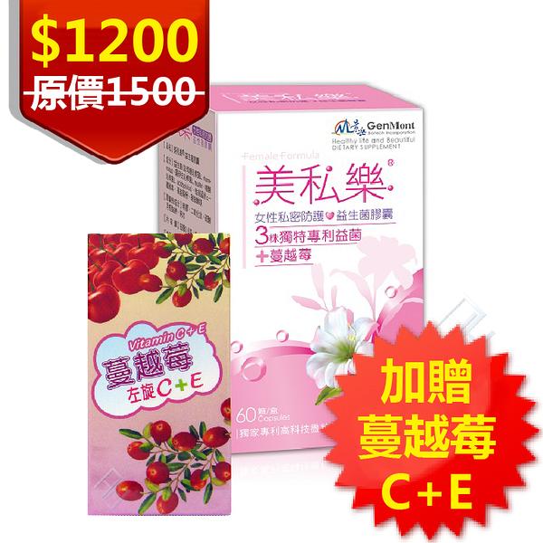 #【送亞米蔓越莓左旋C+E】景岳 美私樂膠囊60粒 單盒 蔓越莓 益生菌 私密防護 具實體店面