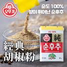 韓國 OTTOGI 不倒翁 經典胡椒粉 50g (單罐) 韓國 韓式料理 胡椒粉 椒鹽粉 調味粉